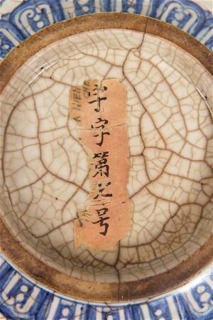 "The underside of the 12"" diameter bowl"